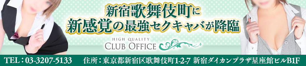 Club オフィス(新宿歌舞伎町/セクキャバ)