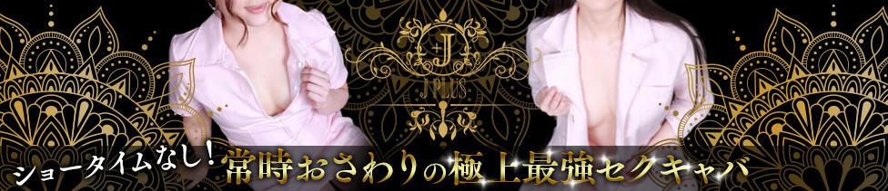 J +(ジェイプラス)(新橋/セクキャバ)