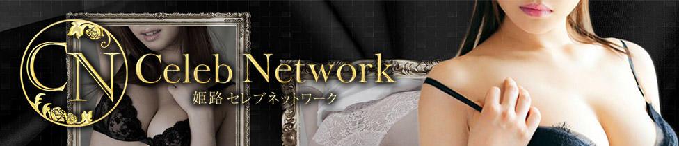 姫路セレブネットワーク(姫路発・近郊/人妻系デリヘル)