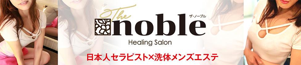 THE NOBLE(新宿/【非風俗】メンズエステ)