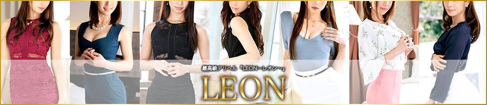 LEON〜レオン〜(渋谷発・都内/高級デリヘル)