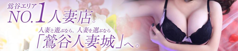 鶯谷人妻城(鶯谷発・周辺駅/人妻路上待ち合わせデリヘル)