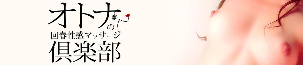 オトナの回春性感マッサージ倶楽部名古屋店(名古屋発・近郊/デリバリーエステ)