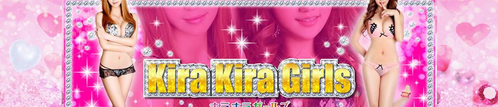 KiraKiraGirls(キラキラガールズ)(日暮里発・近郊/デリバリーエステ)