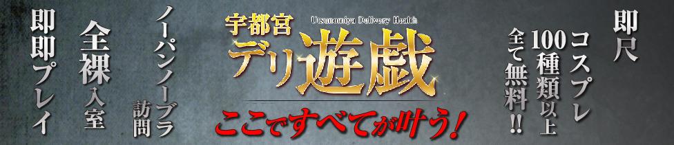 デリ遊戯(宇都宮/デリヘル)