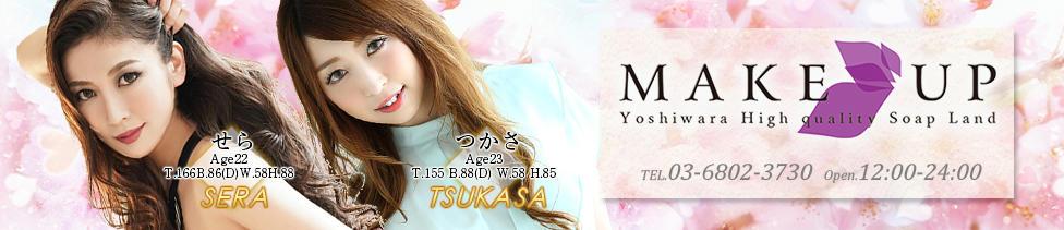 Make up(メイクアップ)(吉原/高級ソープランド)