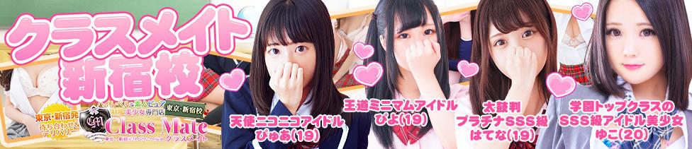 美少女制服学園クラスメイト東京新宿校(新宿発・近郊/デリヘル)