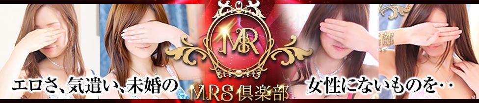 MRS倶楽部(マダムクラブ)(名古屋発・近郊/デリヘル)