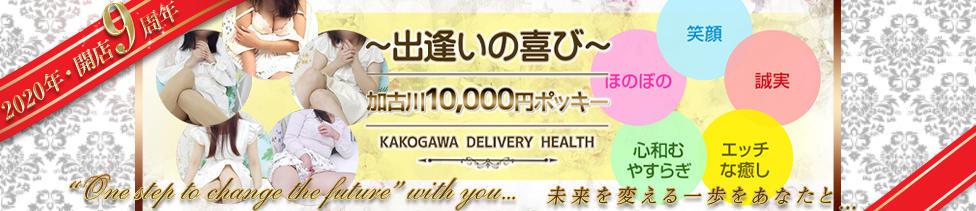加古川10,000円ポッキー(加古川発・近郊/デリヘル)
