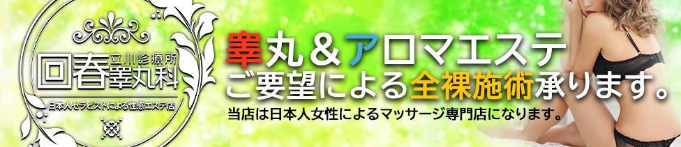 立川診療所~回春睾丸科(立川発・近郊/回春エステ&睾丸マッサージ)