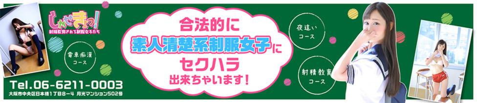 しゃせきょっ!XX教育される制服女子たち(日本橋/ホテヘル)