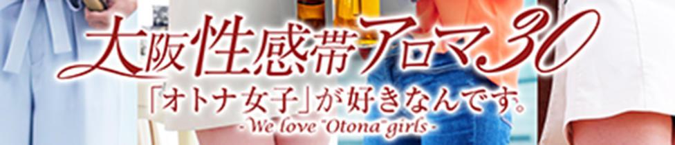 大阪性感帯アロマ30(梅田発・近郊/性感エステ)