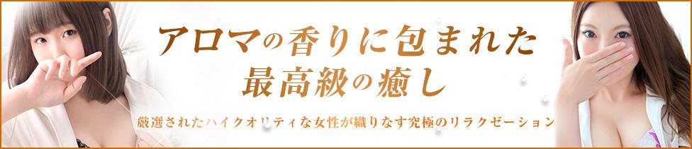 西川口ミセスアロマ(西川口発・近郊/回春マッサージ)
