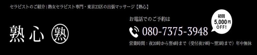 熟心(銀座発・23区/【非風俗】出張型メンズエステ)