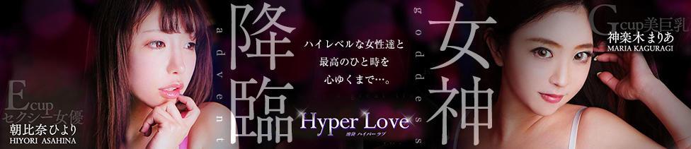 HYPER LOVE(池袋/ホテヘル)
