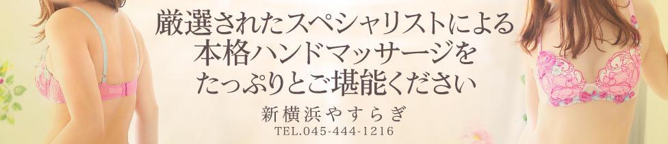 新横浜やすらぎ(新横浜発・近郊/出張マッサージデリヘル)