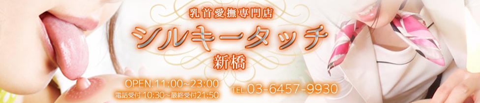 乳首愛撫専門店「新橋シルキータッチ」(新橋発・近郊/派遣手コキ)