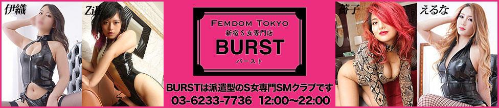 BURST(バースト)(新宿/S女専門店)