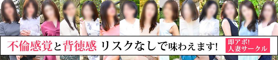 即アポ!!人妻サークル(渋谷発・23区/人妻・熟女待ち合わせデリヘル)