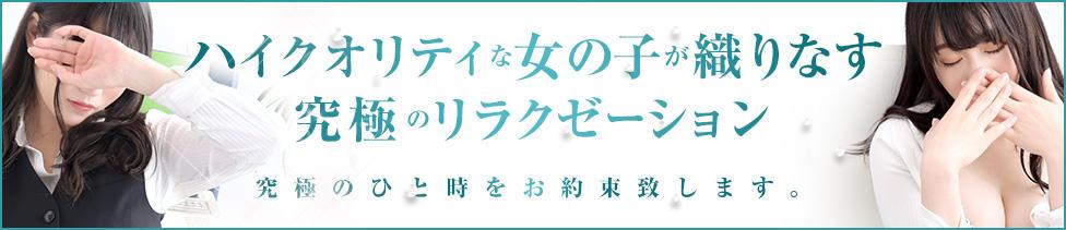 埼玉プラチナスタイル(さいたま市発・近郊/OL系イメクラ)