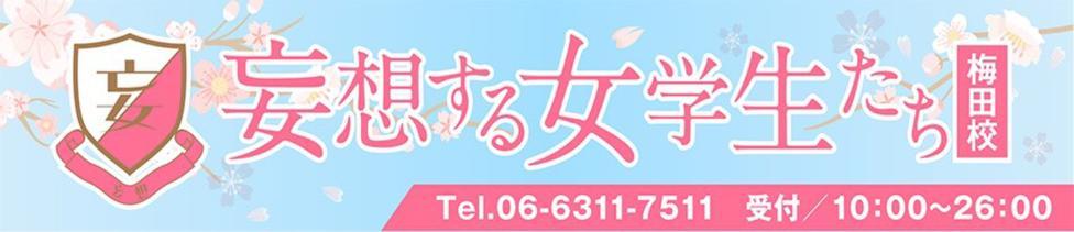 妄想する女学生たち 梅田校(梅田発・周辺/待ち合わせ型デリヘル)