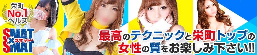 SMAT×SMAT(スマットスマット)(千葉栄町/マットヘルス)