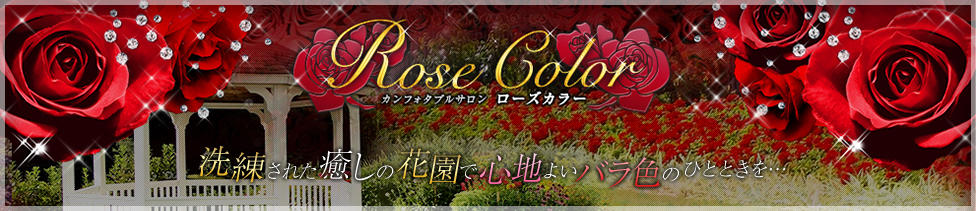 Rose Color - ローズカラー(大和/ピンサロ)