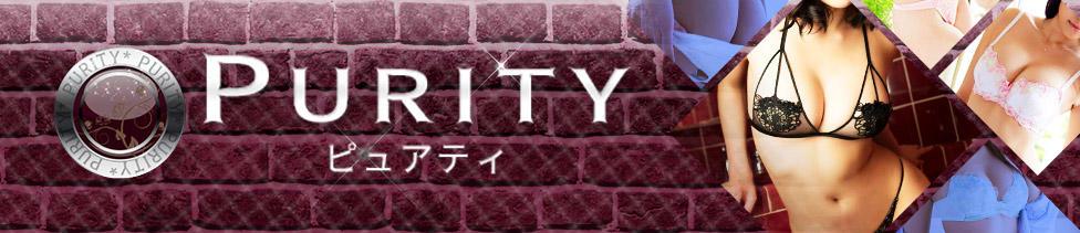 Purity(ピュアティ)(大宮/ピンサロ)