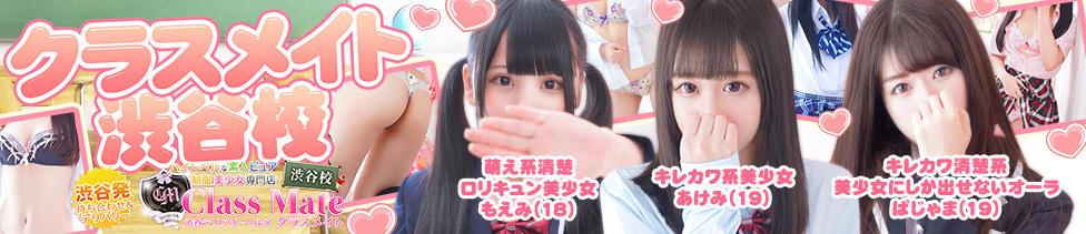 美少女制服学園クラスメイト 渋谷校(渋谷発・近郊/デリヘル)
