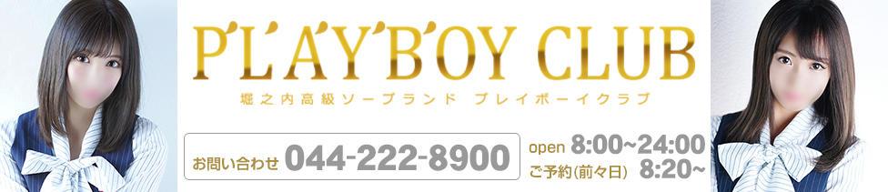 プレイボーイクラブ(川崎堀之内/ソープランド)