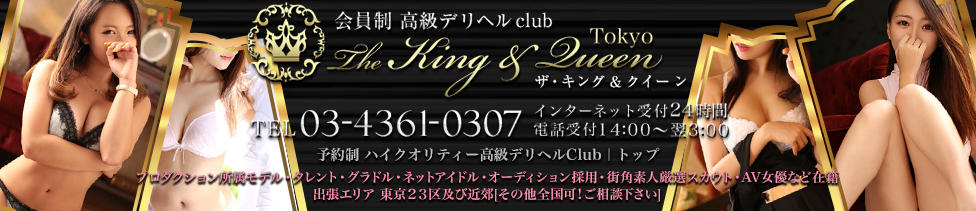 The King&Queen Tokyo(六本木発・都内全域/高級デリヘル)