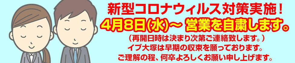 イブ大塚(大塚/ファッションヘルス)