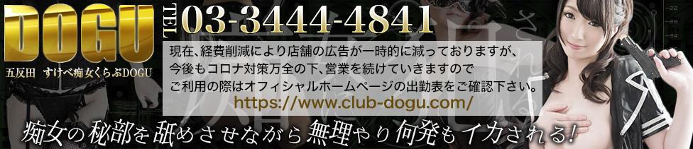 スケベ痴女くらぶDOGU(五反田発・23区/出張M性感)