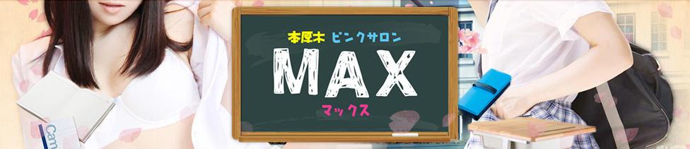 MAX(本厚木)(本厚木/ピンサロ)