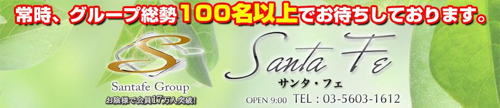 サンタフェ(吉原)(吉原/ソープランド)