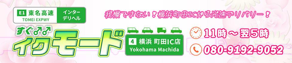 すぐイクモード 横浜町田IC店(町田インター発・近郊/デリヘル)