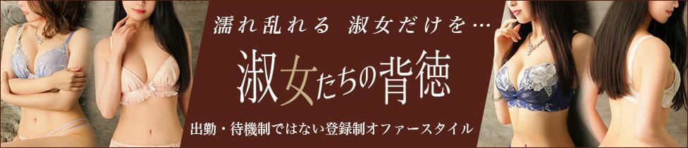 淑女たちの背徳(渋谷発・近郊/高級デリヘル)