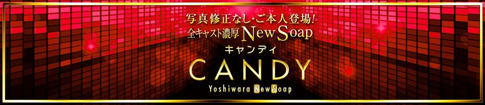Candy(キャンディ)(吉原/ソープランド)