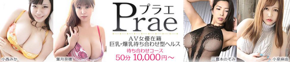 Prae(プラエ)(梅田発・近郊/巨乳爆乳デリヘル)