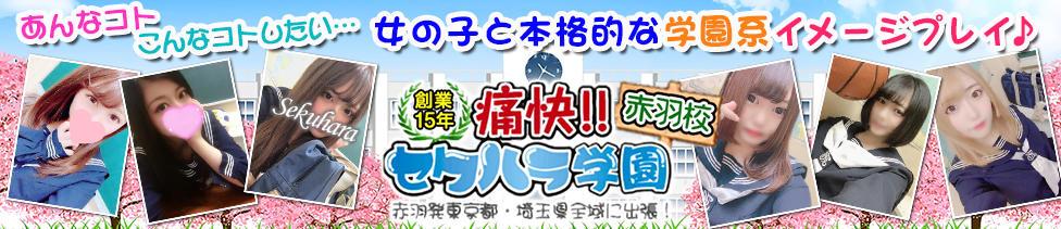 痛快!セクハラ学園(赤羽発・東京23区全域~埼玉全域/デリヘル)