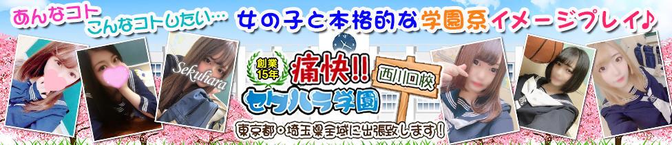 セクハラ学園 西川口校(西川口発・埼玉県、東京都全域/デリヘル)