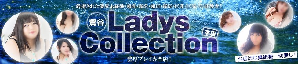 Ladys Collection本店(鶯谷発・近郊/ぽっちゃりデリヘル)