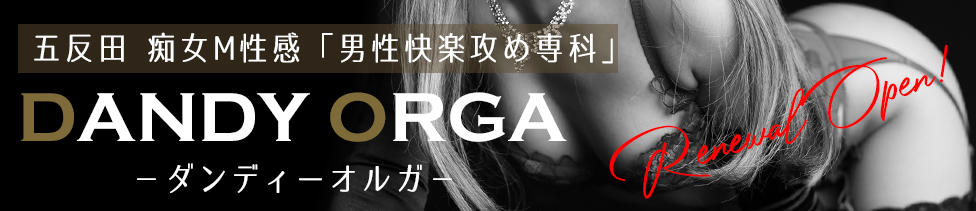 五反田痴女M性感DANDY ORGA(五反田発・近郊/派遣型M性感)