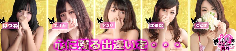 やんちゃな子猫 谷九店(谷九発・市内全域/ホテヘル&デリヘル)