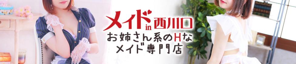 メイドin西川口(埼玉ハレ系)(西川口/メイド系ヘルス)