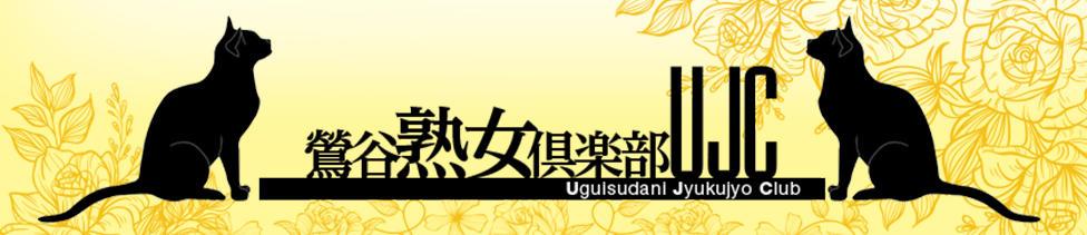 鶯谷熟女倶楽部UJC(鶯谷発・近郊/熟女デリヘル)