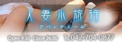 人妻小旅行(小田急相模原/デリヘル)