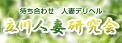 立川人妻研究会(立川/デリヘル)