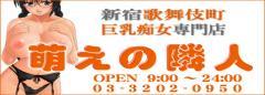 萌えの隣人 新宿歌舞伎町店(新宿/デリヘル)