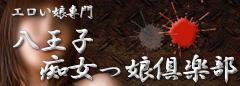 八王子痴女っ娘倶楽部(八王子/デリヘル)